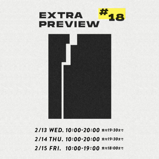 「EXTRA PREVIEW #18」(2019.2.13~2.15)に出展致します。