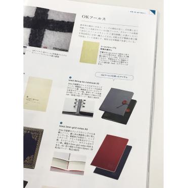 『趣味の文具箱Vol.43』にkleidのノートが掲載されました。