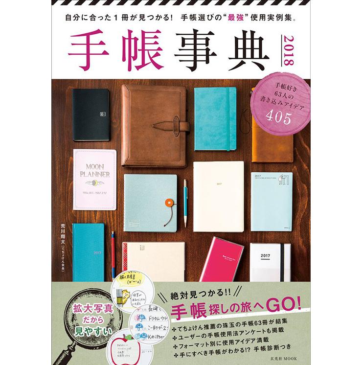 『手帳事典 2018』にString-tie diary [Weekly]が掲載されました。
